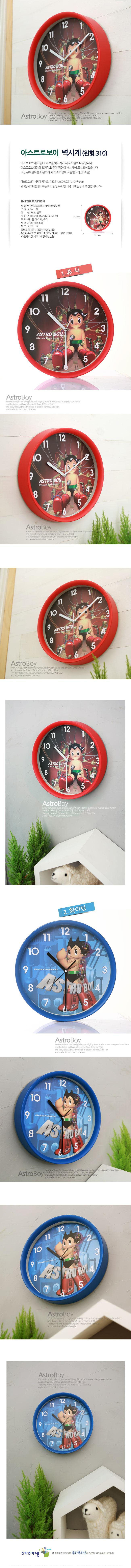 아스트로보이 아톰 원형 310 벽시계(화이팅) - 추카추카넷, 26,600원, 벽시계, 디자인벽시계